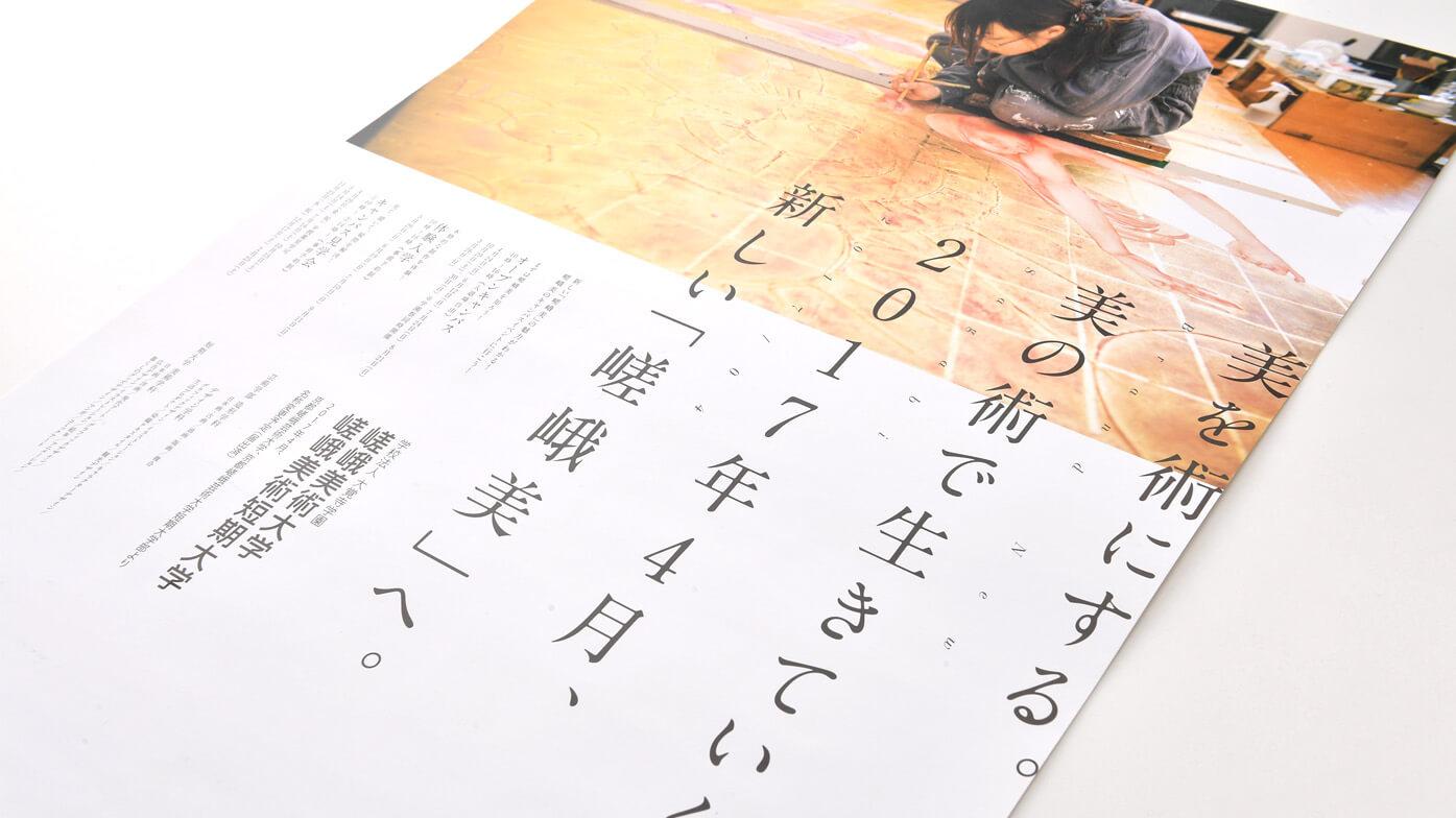 京都嵯峨美術大学 ポスター