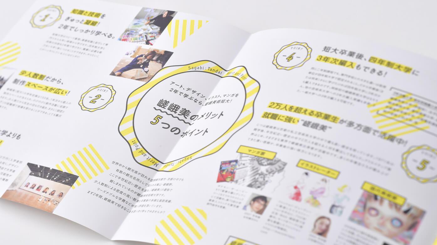京都嵯峨美術大学 リーフレット01