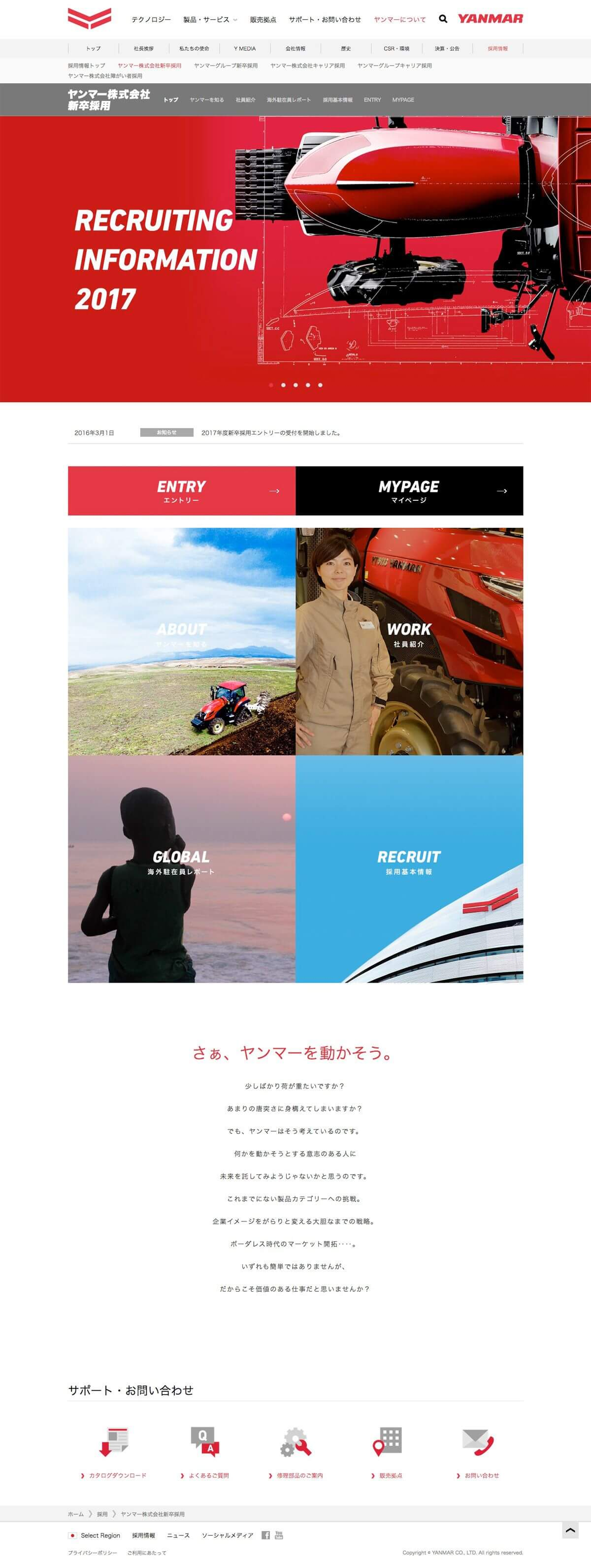 ヤンマー株式会社 新卒採用サイト
