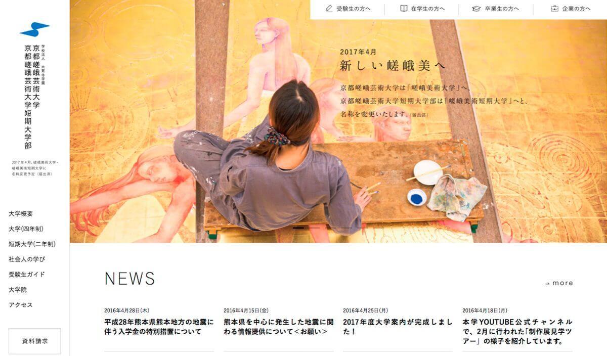 京都嵯峨芸術大学 オフィシャルサイト