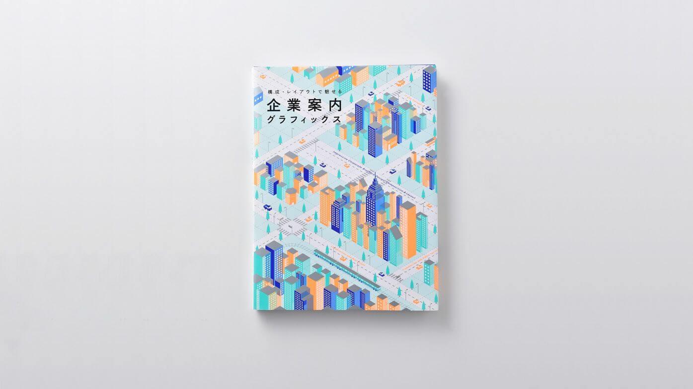 Impressive Corporate Brochure Design:Composition & Layout
