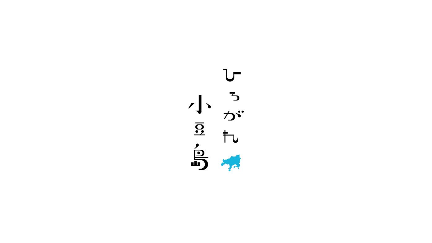 ひろがれ小豆島 CI,ロゴ