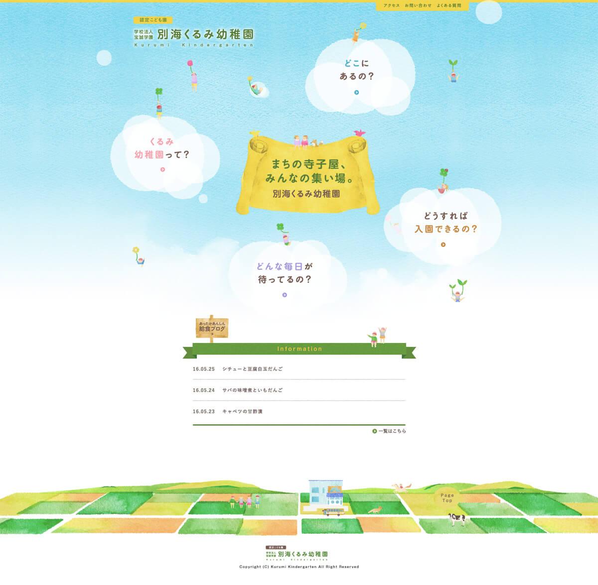 別海くるみ幼稚園  オフィシャルサイト