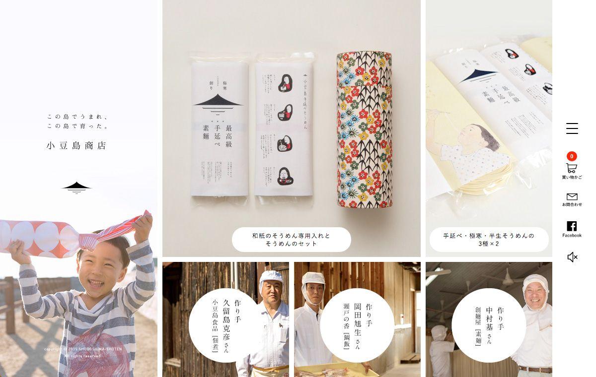 小豆島商店 オンラインショップサイト