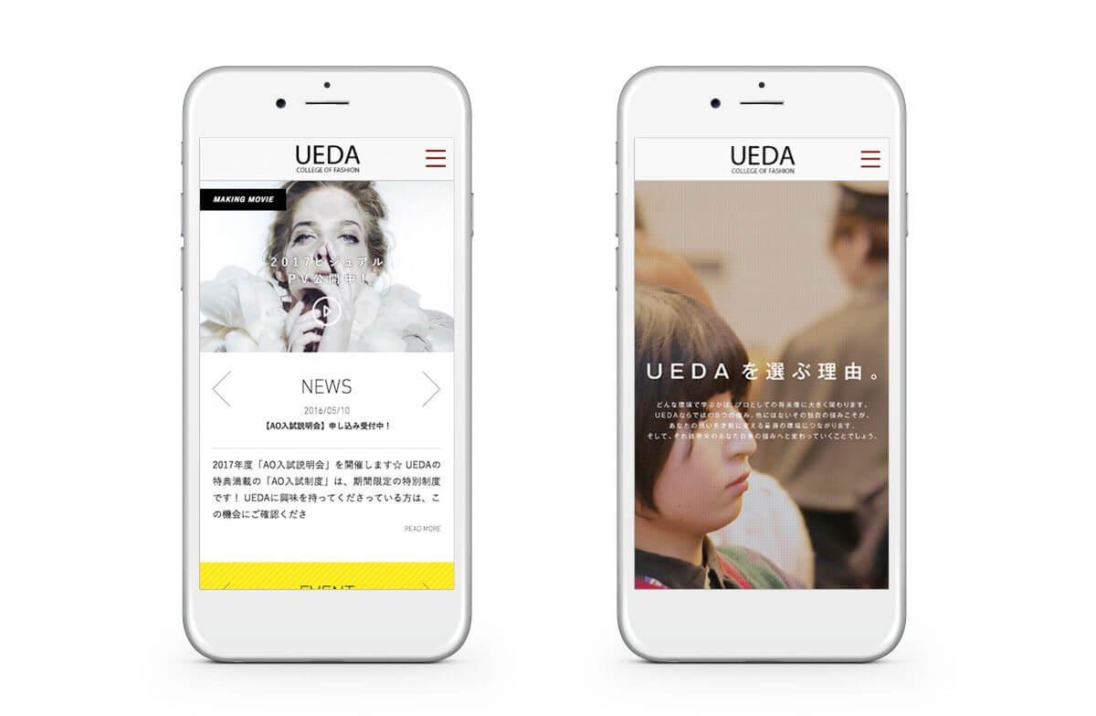 上田安子服飾専門学校  オフィシャルサイト