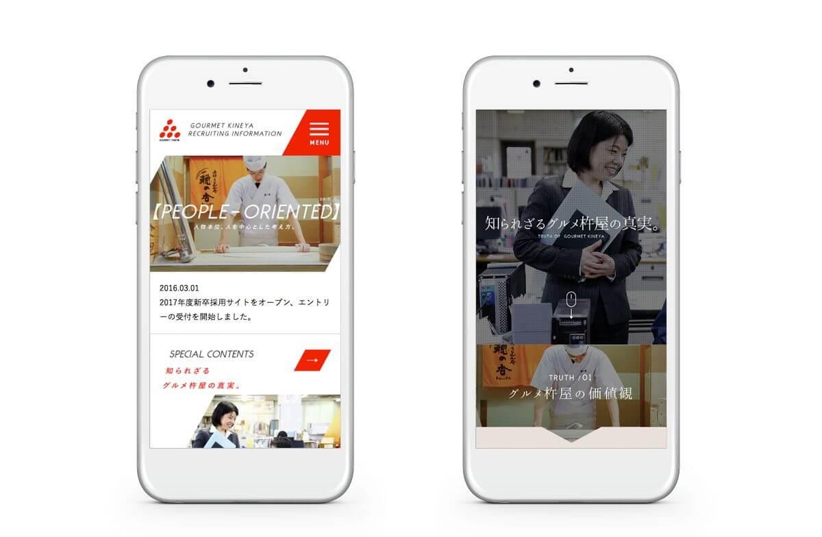 株式会社グルメ杵屋 新卒採用サイト