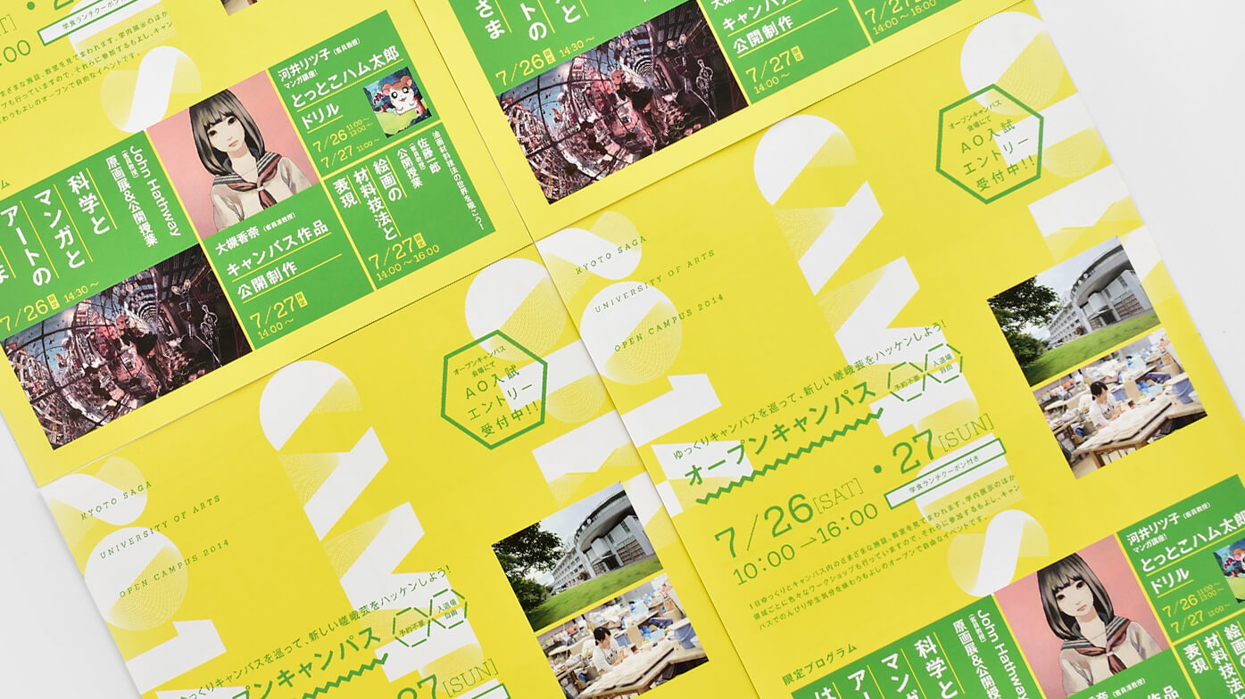 京都嵯峨芸術大学 オープンキャンパス フライヤー