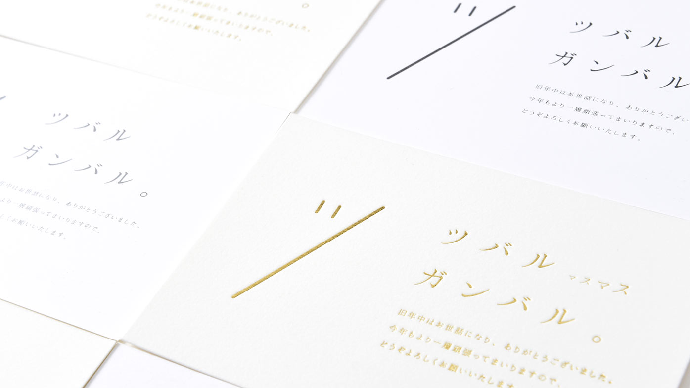 年賀状 2016年度 株式会社ツバルスタジオ