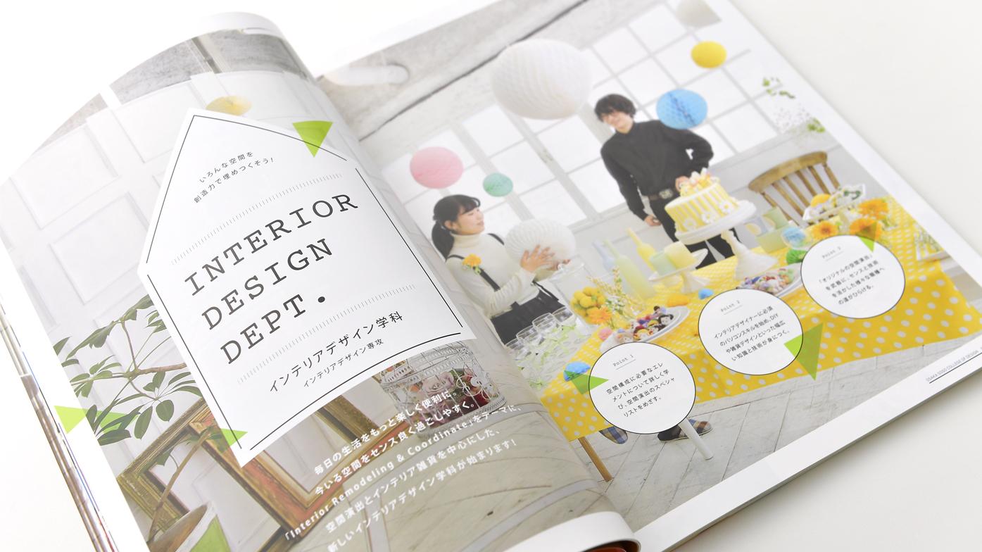 学校案内パンフレット2017 大阪総合デザイン専門学校