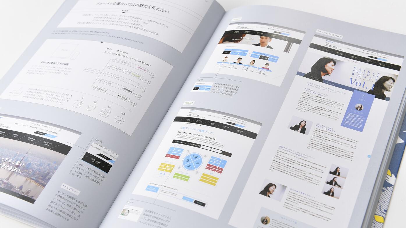 採用サイト・入社案内のコンテンツ&デザイン実例集