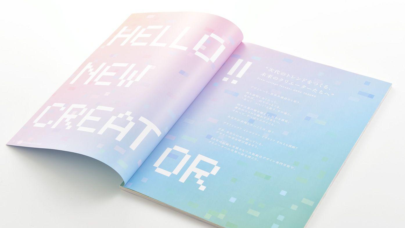 学校案内パンフレット2016 大阪総合デザイン専門学校