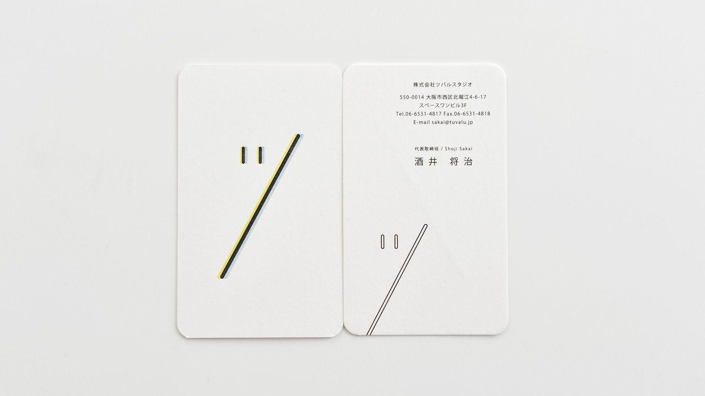 株式会社ツバルスタジオ 名刺