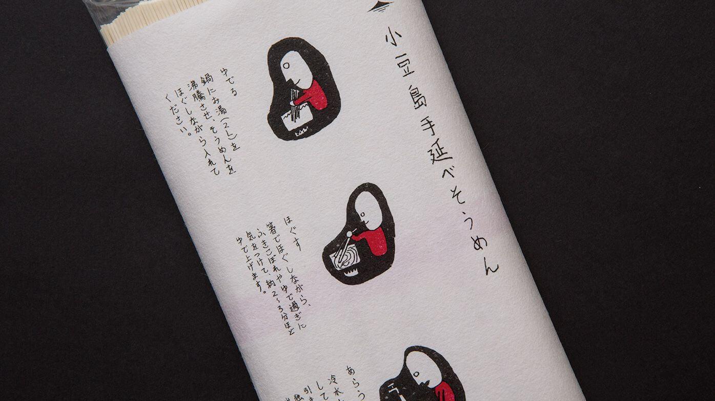 小豆島商店 手延べそうめん パッケージ