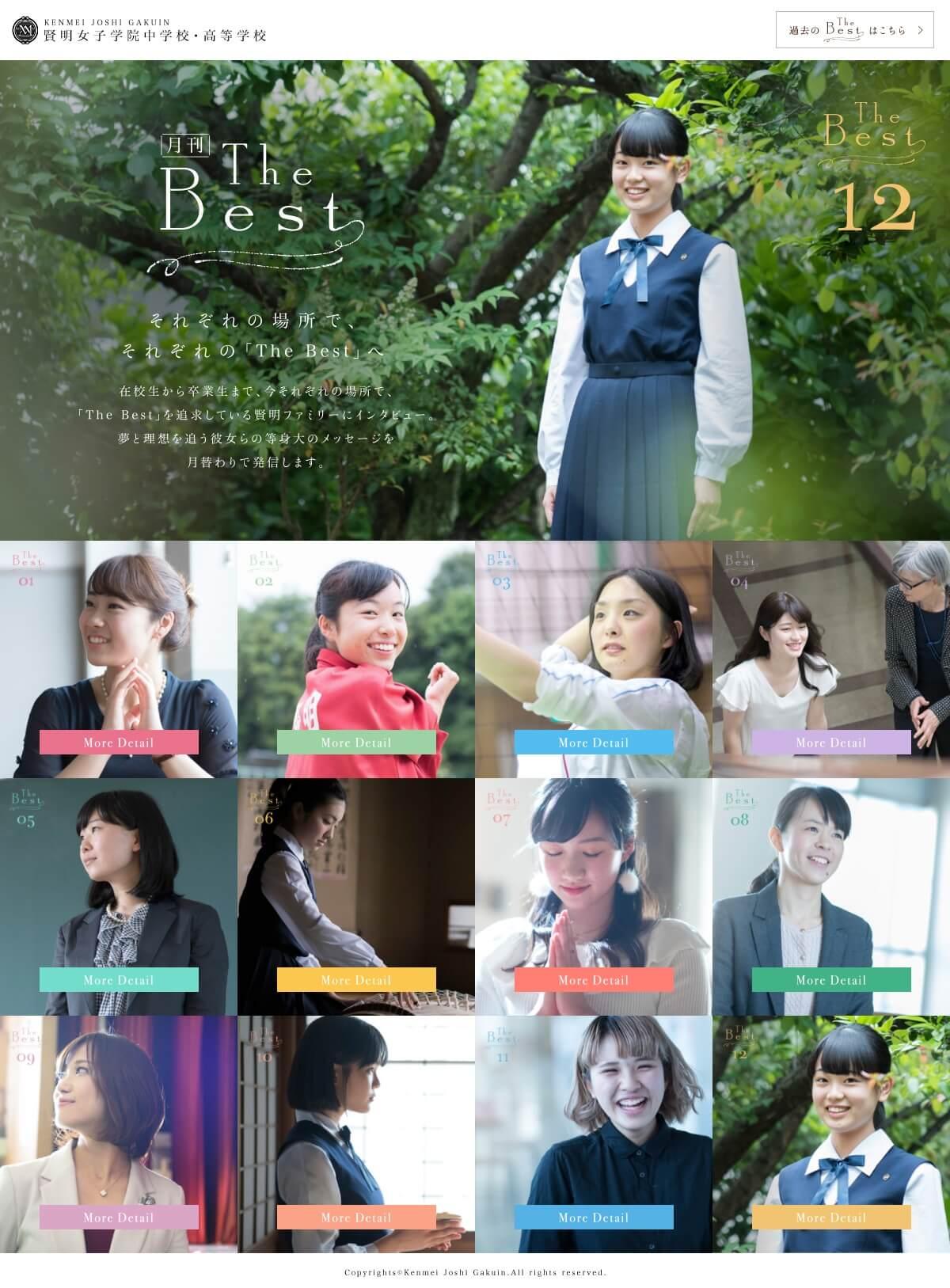 賢明女子学院中学校・高等学校 月刊「The Best」特設サイト
