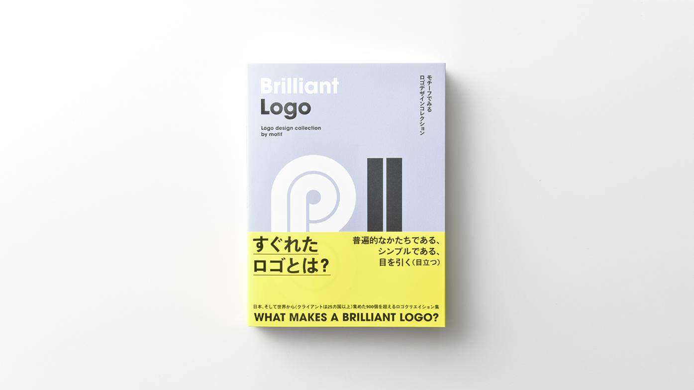 Brilliant Logo – モチーフでみるロゴデザインコレクション