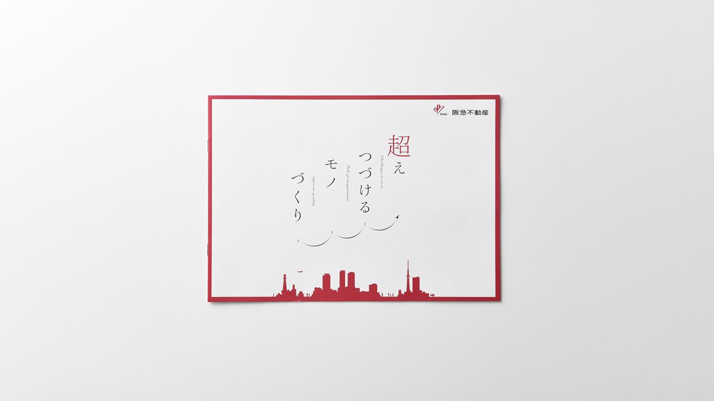 阪急不動産株式会社 入社案内