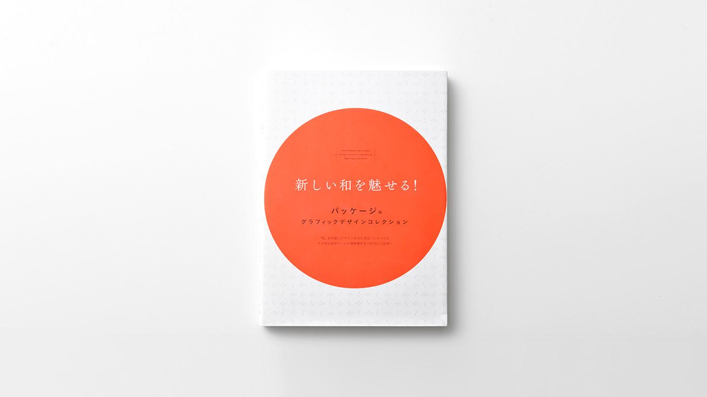 新しい和を見せる! - パッケージ&グラフィックデザインコレクション