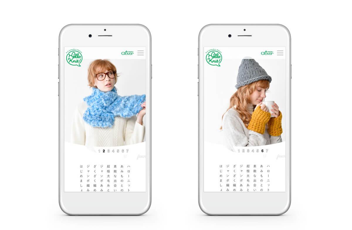 Hello, Knit ハローニット もっとJumbo Knitプロジェクト 2017