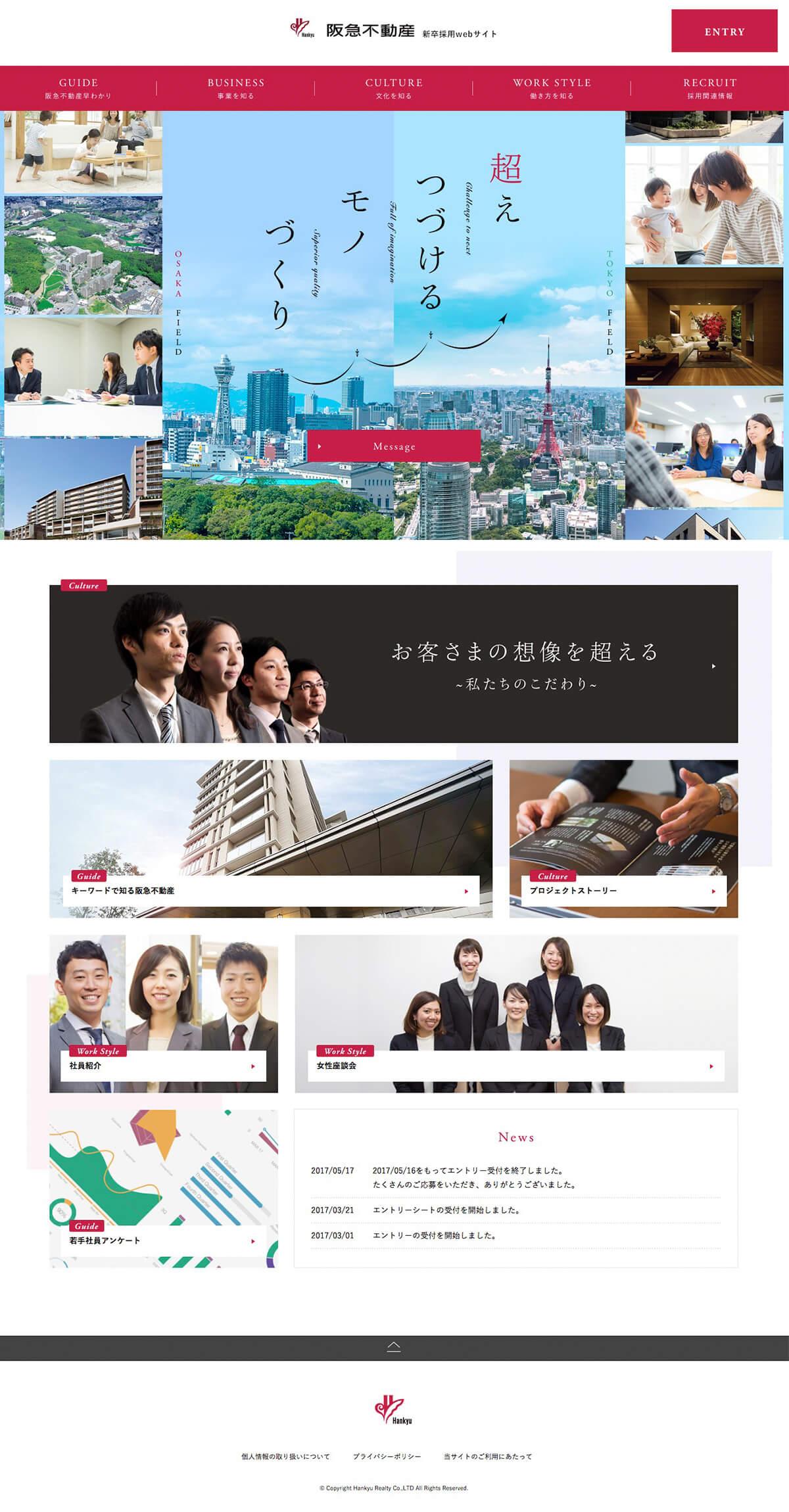 阪急不動産株式会社 2018 新卒採用サイト