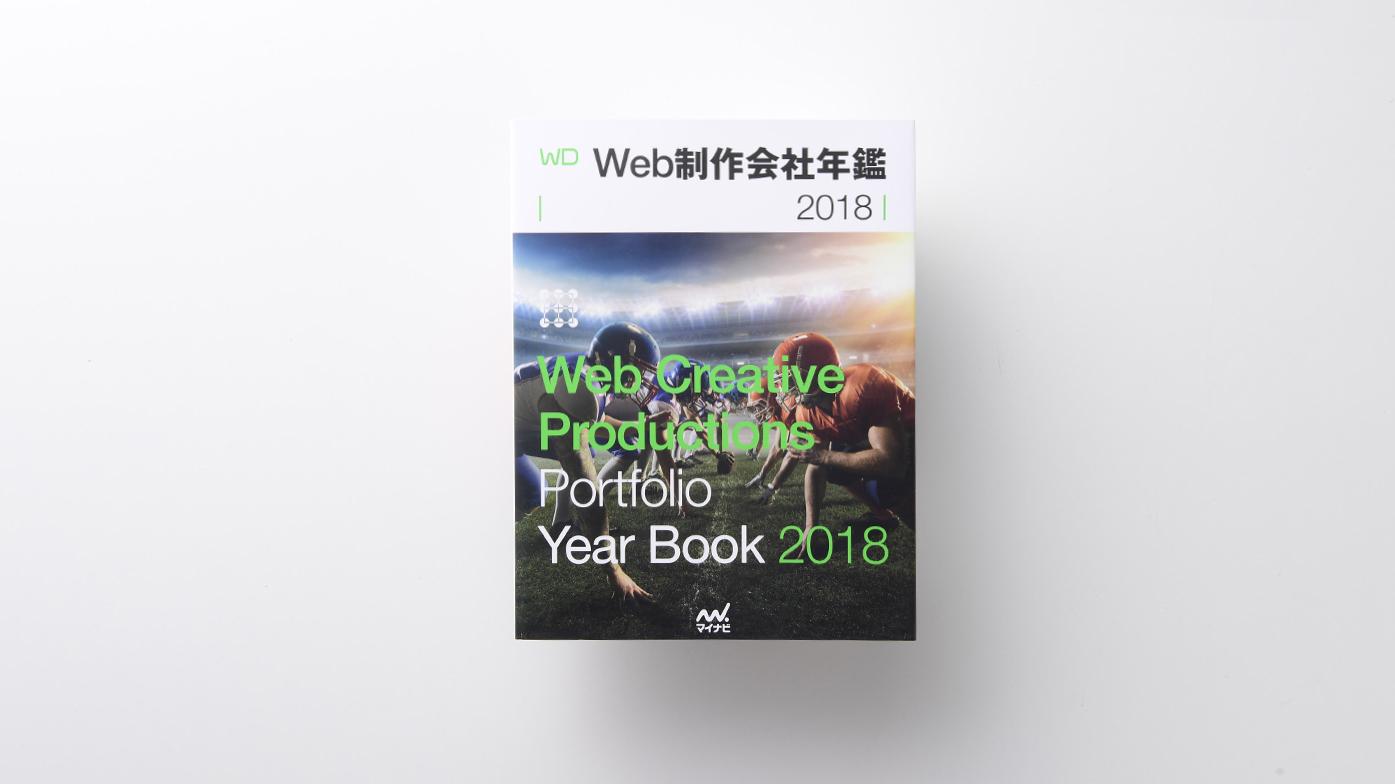 Web制作会社年鑑2018