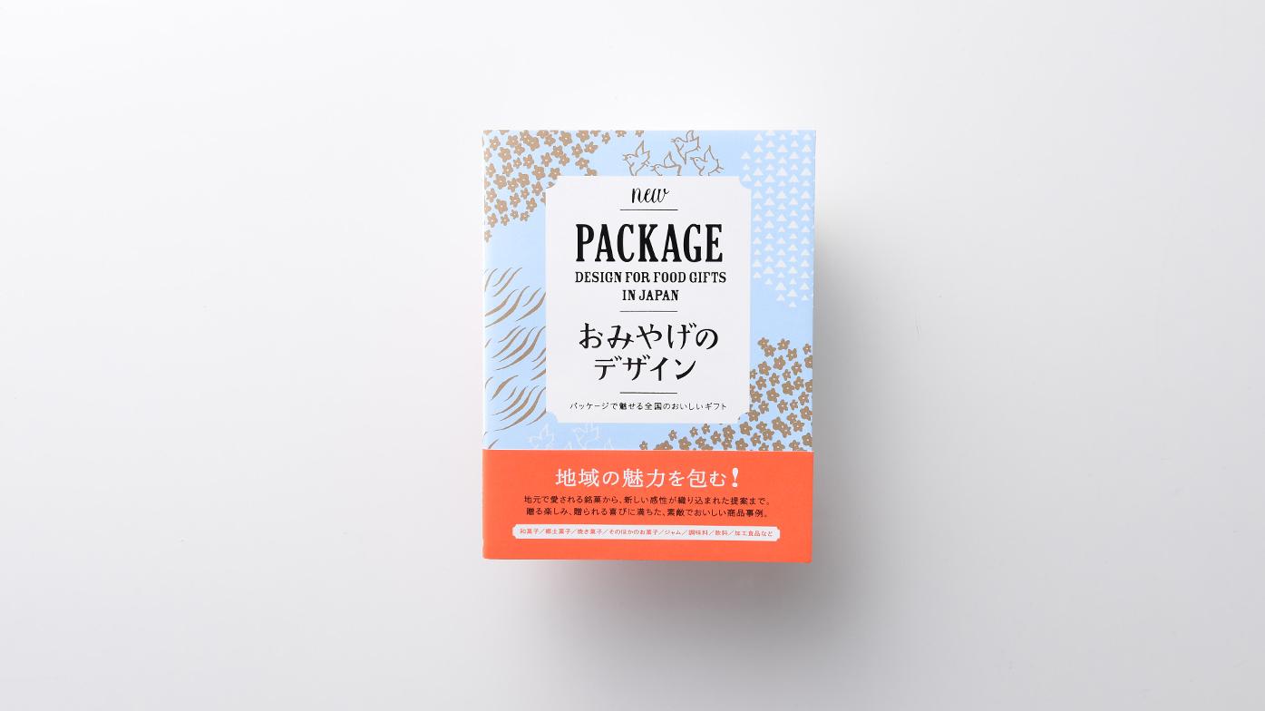 おみやげのデザイン - パッケージで魅せる全国のおいしいギフト