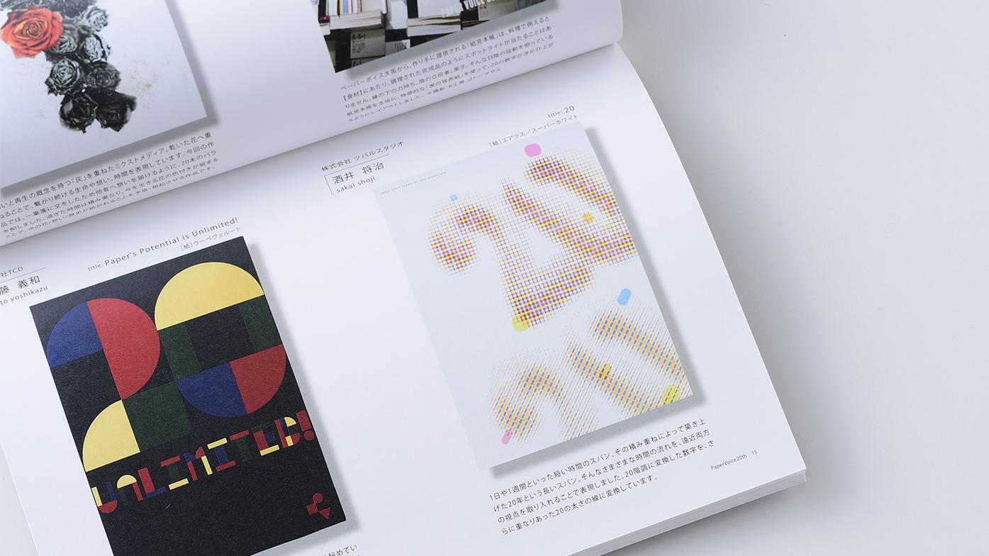 ペーパーボイス大阪20周年記念ポスター展