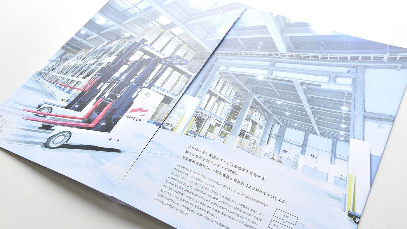 株式会社メイクアップ 阪南物流センター 紹介パンフレット
