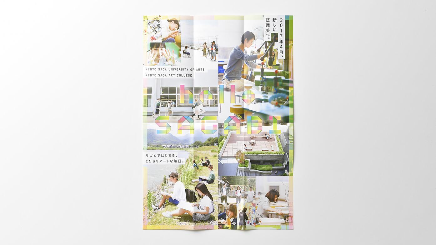 京都嵯峨美術大学 オープンキャンパスリーフレット