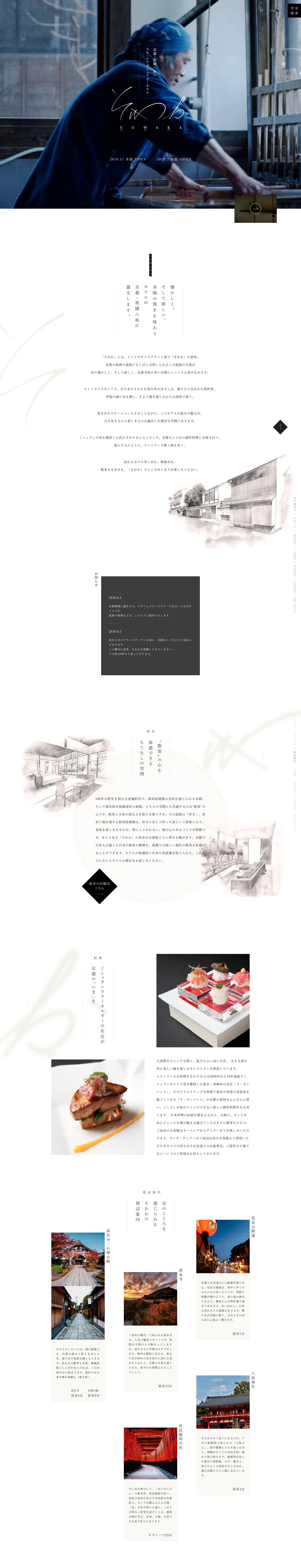SOWAKA WEB DESIGN