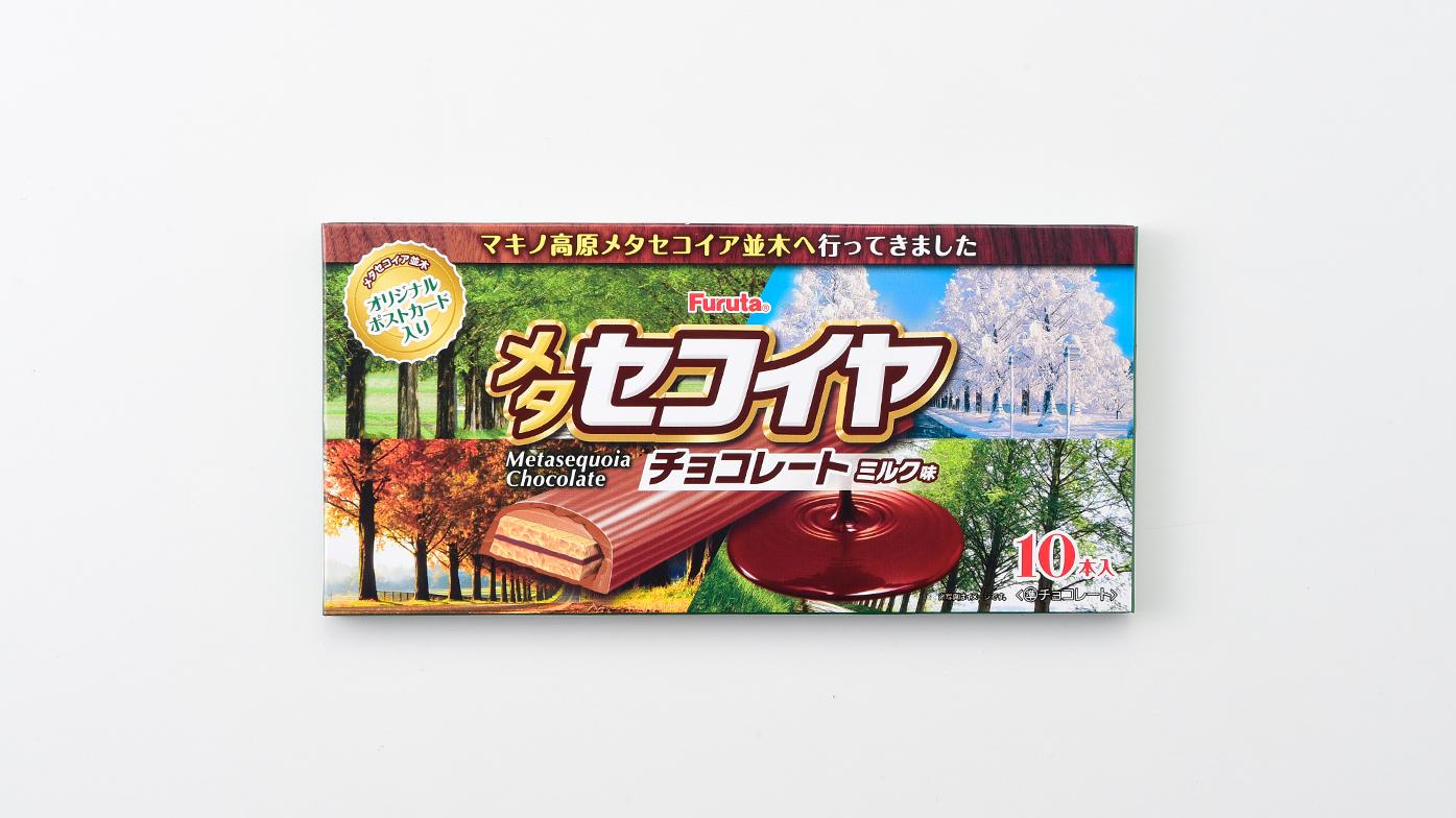 フルタ製菓株式会社 メタセコイヤチョコレート10本入り パッケージ