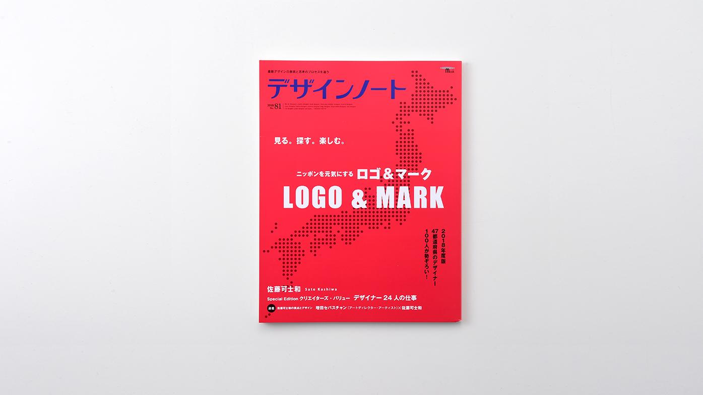 デザインノート 2018年 No.81