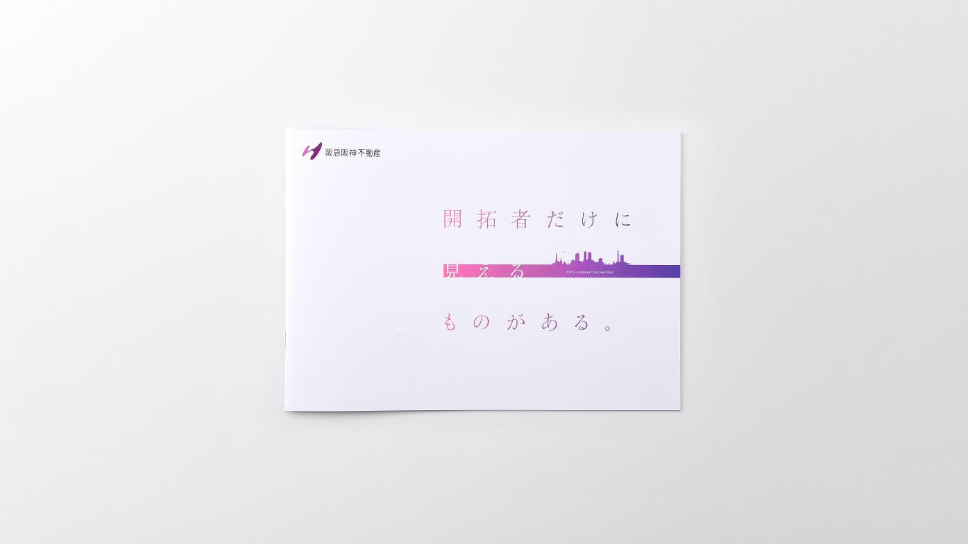 阪急阪神不動産株式会社  採用パンフレット