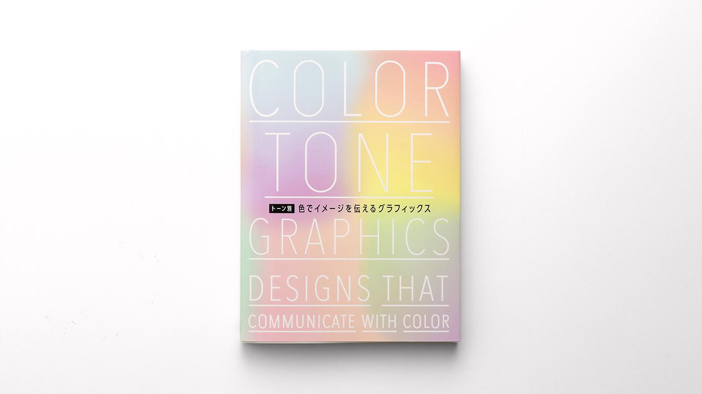 色でイメージを伝えるグラフィックス
