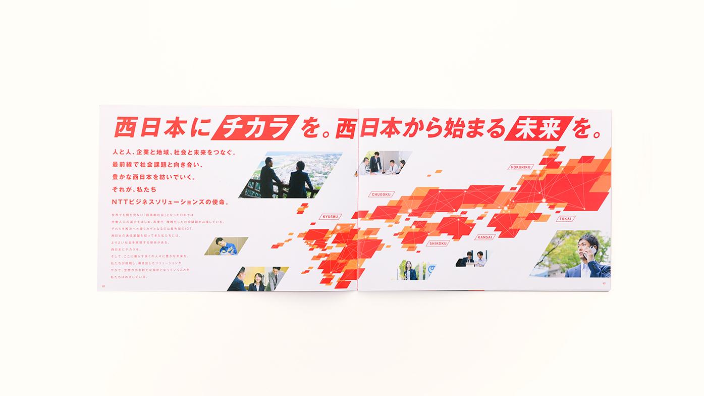 NTTビジネスソリューションズ 採用パンフレット