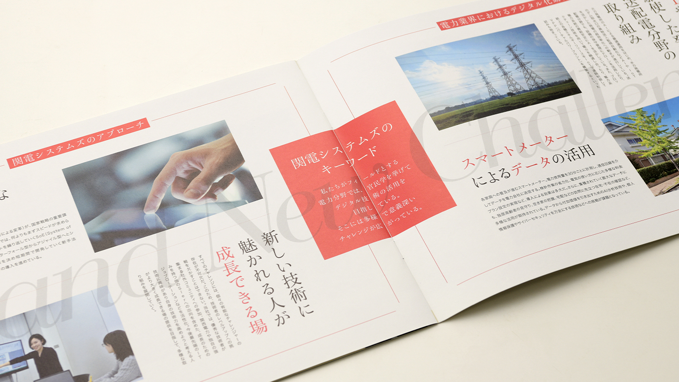 株式会社関電システムズ パンフレット
