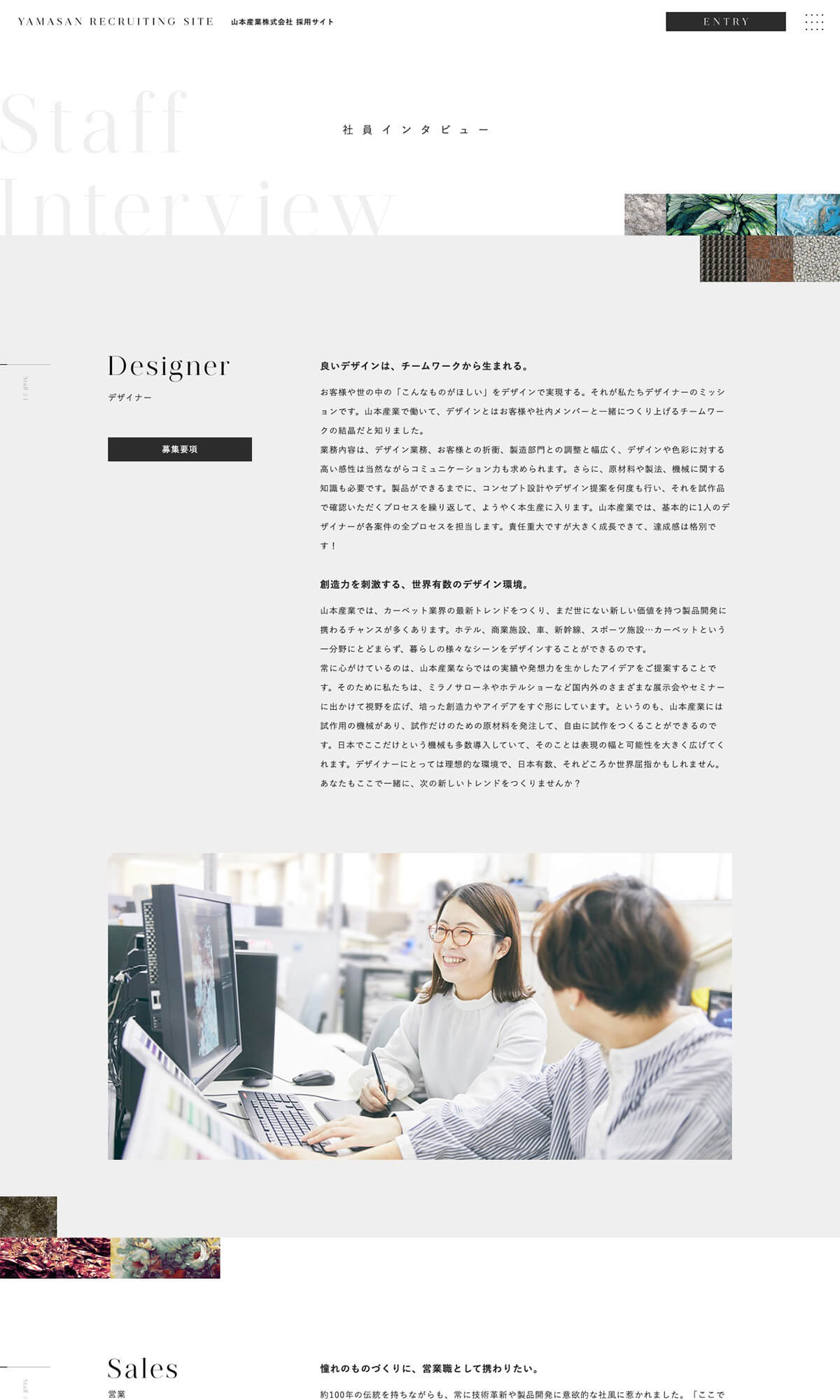 山本産業株式会社 採用サイト